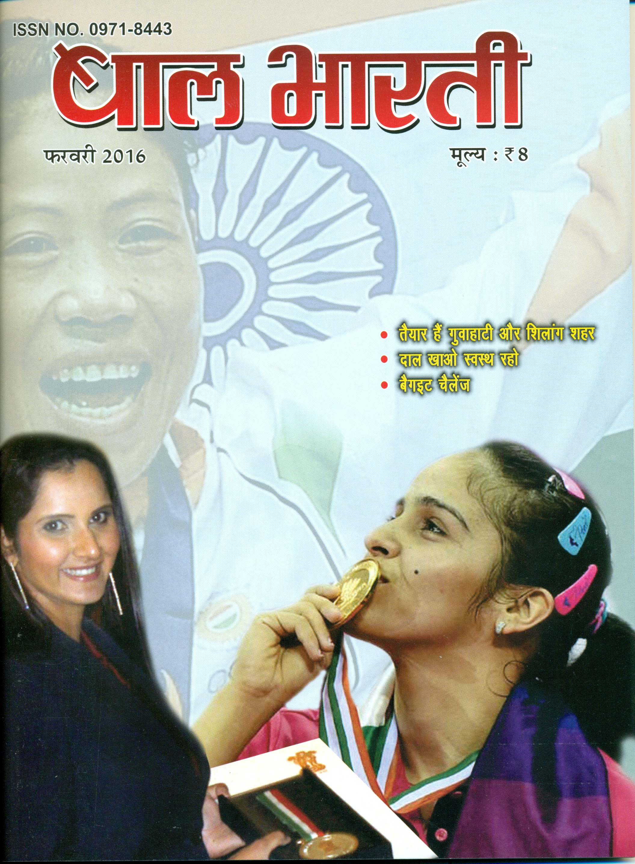 Bal Bharti cover page